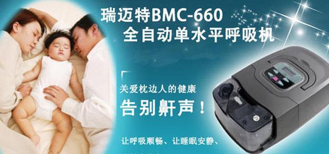 瑞迈特无创睡眠呼吸机BMC-660怎么样?